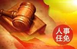 关兆泉、梁文跃任山东省发改委副主任