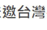 """扎心了!被""""台独""""祸害的台湾正接连吞下苦果 连凤梨都卖不动了"""