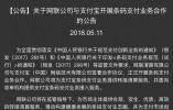 """马云去了趟央行之后,支付宝昨日正式宣布被""""收编""""!"""