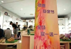 沈城商场母亲节推出各种促销活动 多种商品销售额翻番