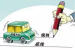 交通运输部:保障乘客安全是网约车规范发展底线