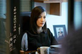《上海女子图鉴》接棒开播 展现上海风情