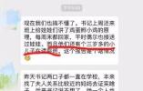 """人民日报评""""严书记女儿事件"""":三大疑问待解"""