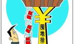 郑州房地产投资增速放缓 卖地收入大幅下降