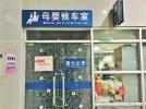 北京公共场所已建母婴设施327个 机场、主要火车站配置100%