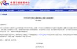外交部5月28日将举行河北雄安新区全球推介活动