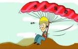 广东失业保险金标准上调10% 由最低工资80%提至90%