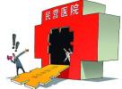 几十名医生集体辞职,民营医院应如何走出困局?