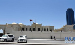 卡塔尔禁止进口销售沙特 阿联酋等四国产品