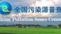 沈阳全面开展第二次全国污染源普查清查工作