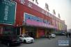 今年北京全市擬新增政府債務566億元