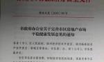 徐州楼市调控升级:二套及以上住宅领证3年后才能再售