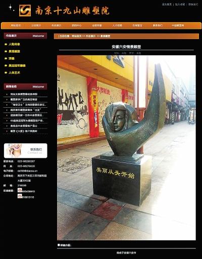 """南京十九山雕塑院网站展示的""""创作安徽六安街头情景雕塑"""""""