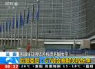 贸易纷争笼罩G7峰会 或首次不发表联合公报