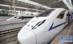 端午假期济南火车站网络购票占9成 增开13对列车