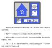 北京发布高温蓝色预警 明后天最高气温将达35℃
