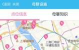 上海公共场所母婴设施电子地图启用,首批200多个点上线