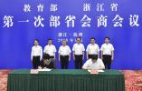"""教育部与浙江省签署共同推进浙江大学""""双一流""""建设战略合作协议"""