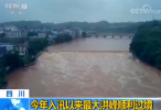 长江上游普降暴雨 川渝出现今年入汛以来最大洪峰