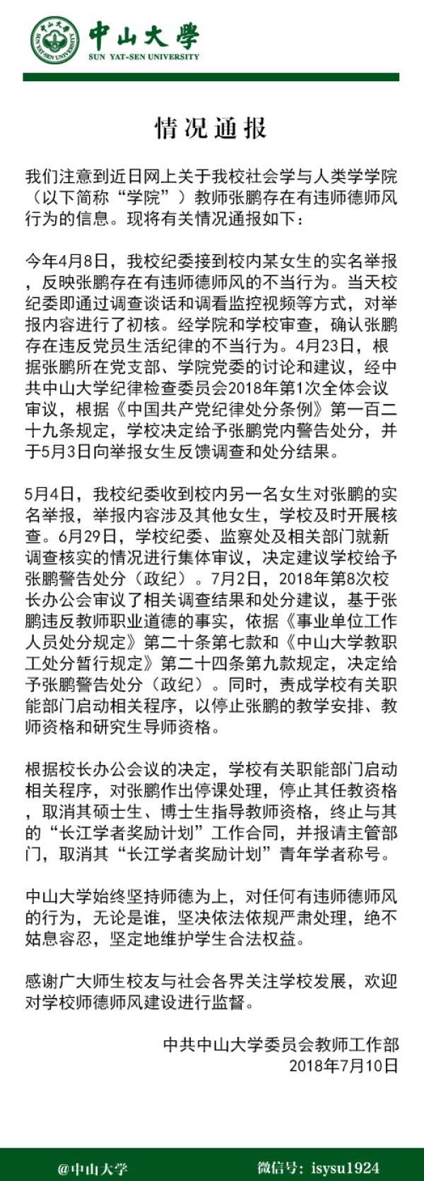 中山大学停止张鹏任教资格 取消青年长江学者称号