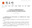 外交部回应美国防部中国军事与安全发展报告:坚决反对