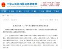 """连云港""""12·9""""爆炸调查结果公布:45名责任人和10家责任单位被追责"""