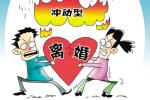 离婚冷静期能拉低连涨15年的离婚率吗?看看外国怎么做