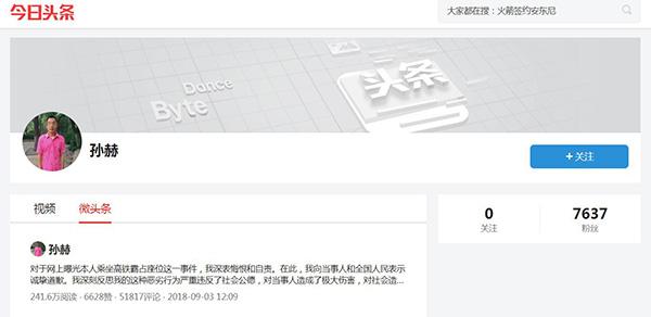 霸座男成大V后续:今日头条已取消认证 微博仍加V