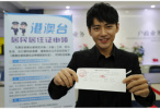 北京首张港澳台居民居住证发出