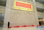 宁夏回族自治区成立60周年 习近平题词贺匾揭幕