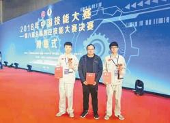 新乡俩小伙在全国数控技能大赛获第一名