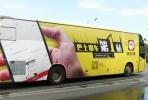 首汽约车巴士出行落地杭州 互联网+模式赋能巴士用车行业