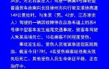 淮徐高速发生一起特大交通事故致5死6伤 警方通报在此
