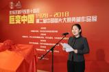 """""""巨變中國""""等系列大型主題宣傳圖片展在北京天橋藝術中心舉行"""
