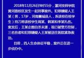 漯河技師學院男生扎傷同校3人后自殺未遂 已被控制