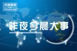 昨夜今晨大事:发改委回应高铁霸座 中国对美进口汽车暂停加征关税
