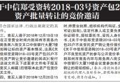 中信银行郑州分行拟转让25户不良受托资产 涉本息7.92亿
