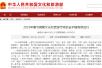 文旅部:春节假期实现旅游收入5139亿元 同比增长8.2%