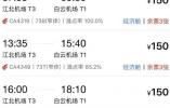 又是购票系统bug?国航APP疑因故障现白菜价机票