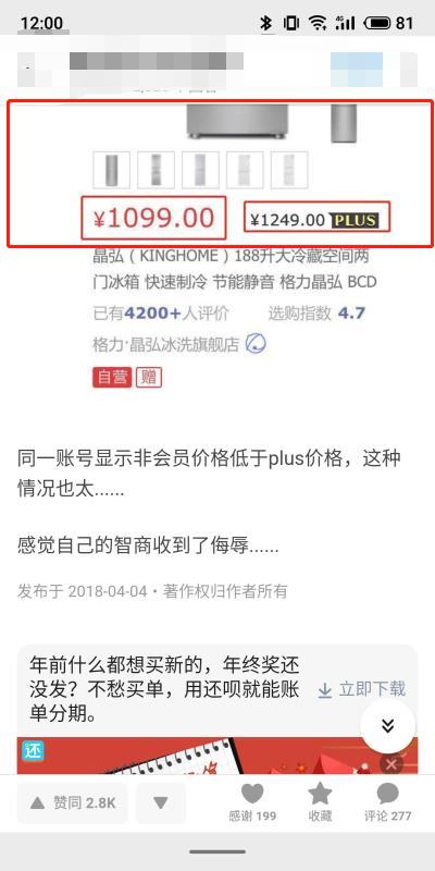网友在某平台曝光的截图显示,同一账号显示非会员价格低于PLUS会员价格