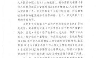 云南6名教师寒假打麻将被拘 官方:国家公职人员参赌