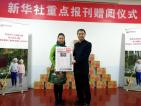新華社民族品牌工程攜手孝夕陽向北京養老機構贈閱《參考消息》