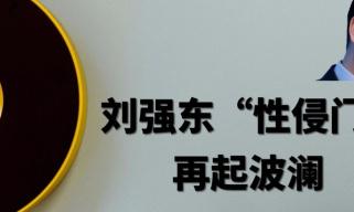 三问刘强东被起诉?#21495;?#26041;姓名为何被公开?