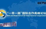 """高峰论坛:刷新中国经济""""信心指数"""""""
