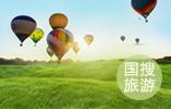 2019年山海关古风风筝荟五一举行