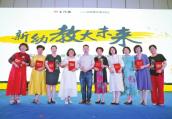 新幼教大未来 中国·中部幼教年会闭幕
