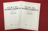 国务院新闻办发表《平等、参与、共享:新中国残疾人权益保障70年》白皮书