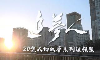 《追梦人》宣传片——8月17日《来自港澳台的追梦人:到最有机会的地方去!》