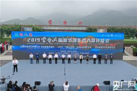 2019云台山旅游节创作者大赛盛大开幕