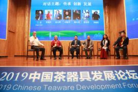 【视频】2019中国茶器具论坛暨中原茶文化节